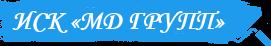 все виды строительных и отделочных работ ООО ИСК «МД ГРУПП»